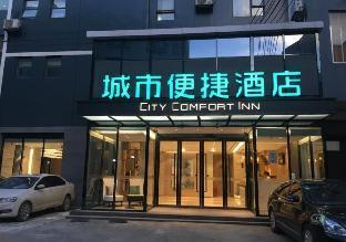 City Comfort Inn Baise Tianyang