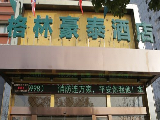 GreenTree Inn AnHui AnQing Wuyue Plaza Business Hotel
