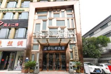 Ji Hotel Hangzhou West Lake