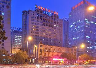 Hohhot Uiles Hotel