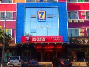 Pai Hotel Yining liqun Road Classic Garden