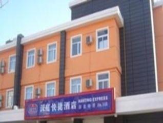 Hanting Hotel Tianjin Haiguang Temple