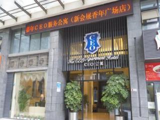 Chengdu Jianian CEO Hotel - Cabang Xiangnian
