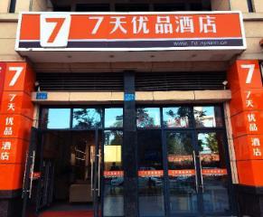 7 Days Inn·Chongqing Liangjiang New Area Yuzui