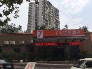 7 Days Premium·Chongqing Jiangbei International Airport Light Rail Huxing Station