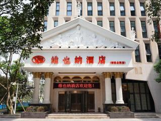 Vienna Hotel Chongqing Creative Park Branch