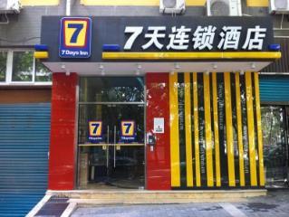 7 Days Inn Chongqing Fuling Nanmenshan Walk Street Branch
