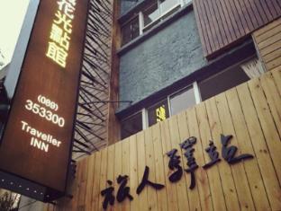 /ms-my/traveller-inn-tiehua-light-spot-hotel/hotel/taitung-tw.html?asq=jGXBHFvRg5Z51Emf%2fbXG4w%3d%3d