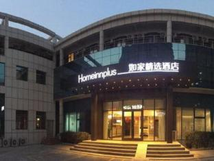 Homeinns Plus Qingdao Yinchuan West Road Software Park Shop