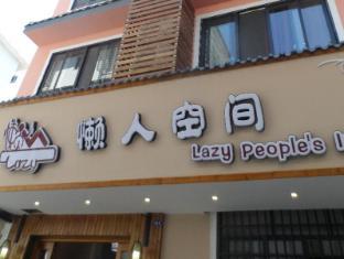 Yangshuo Lazy Peoples Inn