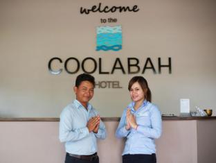 /coolabah-hotel/hotel/sihanoukville-kh.html?asq=jGXBHFvRg5Z51Emf%2fbXG4w%3d%3d