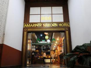 /amarin-nakorn-hotel/hotel/phitsanulok-th.html?asq=Nq%2bko%2bhwecN5zLMs5EoQGsKJQ38fcGfCGq8dlVHM674%3d