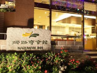 /ms-my/naruwan-inn/hotel/taitung-tw.html?asq=jGXBHFvRg5Z51Emf%2fbXG4w%3d%3d