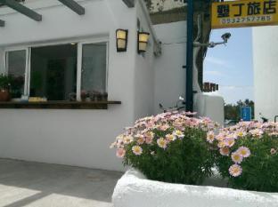 /kenting-hostel/hotel/kenting-tw.html?asq=jGXBHFvRg5Z51Emf%2fbXG4w%3d%3d