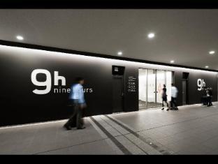 成田機場9小時飯店