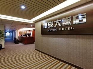 /metro-hotel/hotel/yunlin-tw.html?asq=jGXBHFvRg5Z51Emf%2fbXG4w%3d%3d