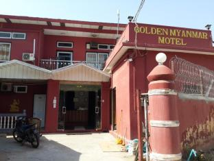 /golden-myanmar-guest-house/hotel/bagan-mm.html?asq=jGXBHFvRg5Z51Emf%2fbXG4w%3d%3d