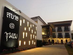 /sabai-chumphae-hotel/hotel/chum-phae-th.html?asq=jGXBHFvRg5Z51Emf%2fbXG4w%3d%3d