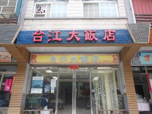 Tai-Jiang Bed and Breakfast